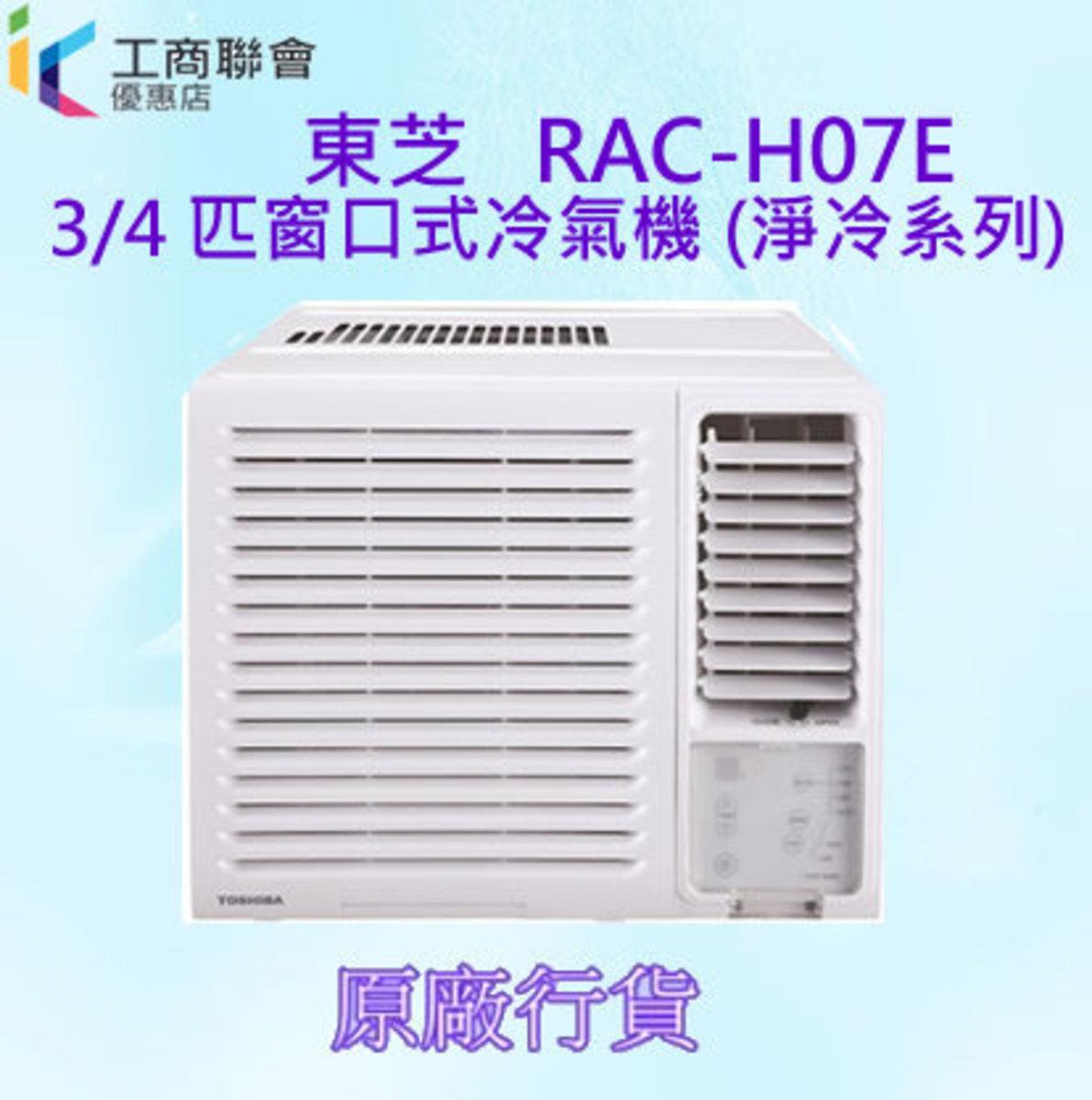 RACH07E 3/4 匹窗口式冷氣機 (淨冷系列) (免費除舊服務)