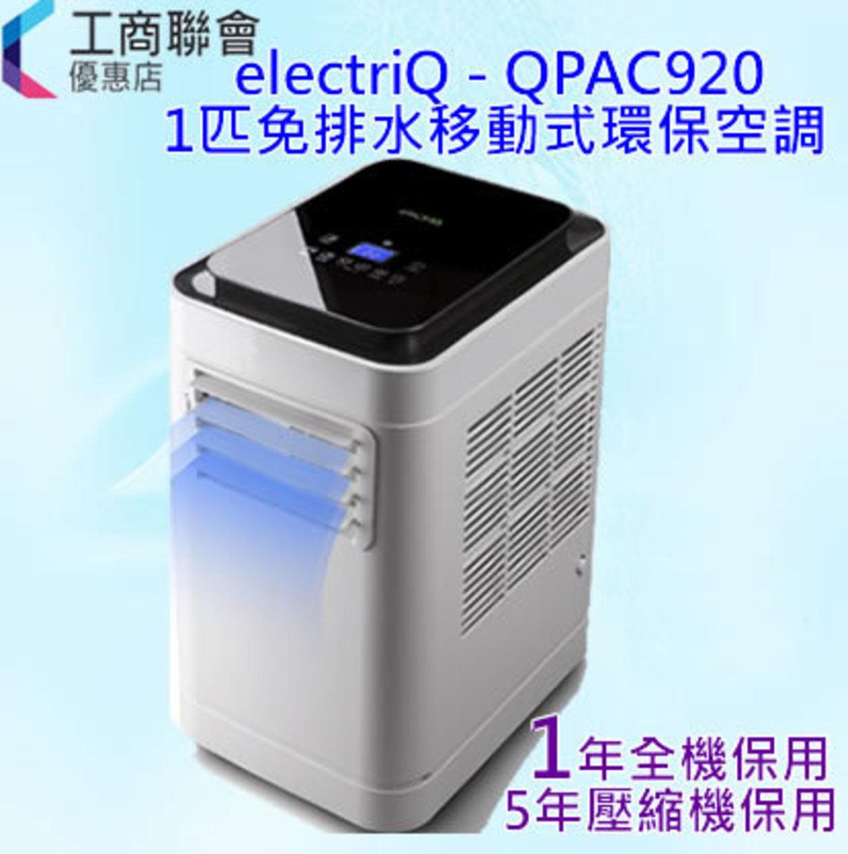 QPAC920    1匹免排水移動式環保空調