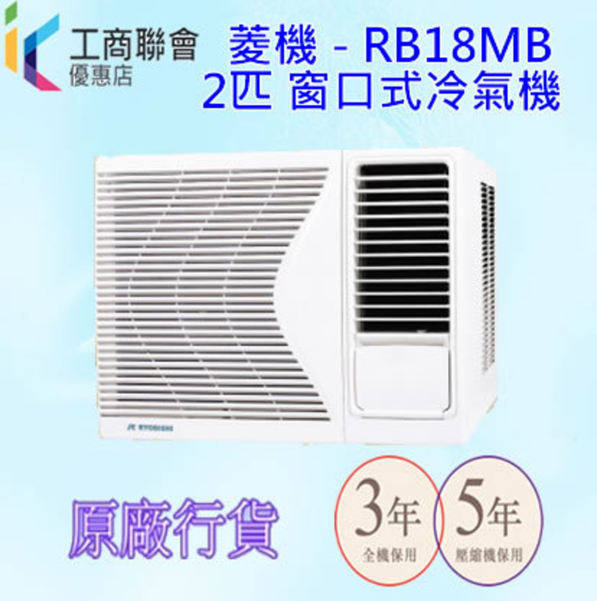 RB18MB 2 HP Window Air Conditioner (Free removal service)