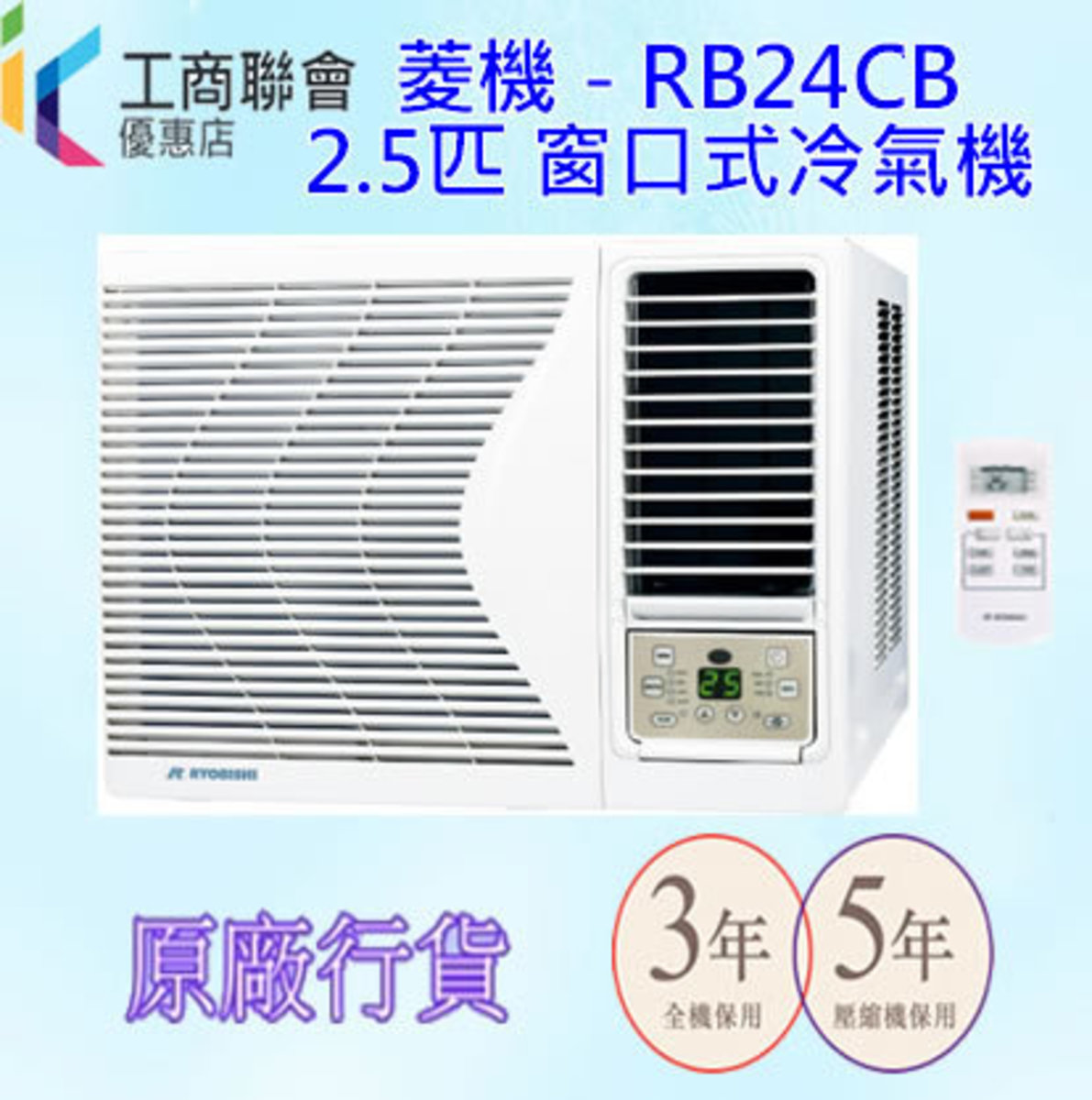 RB24CB 2.5 HP Window Air Conditioner Wireless Remote Control (Free removal service)