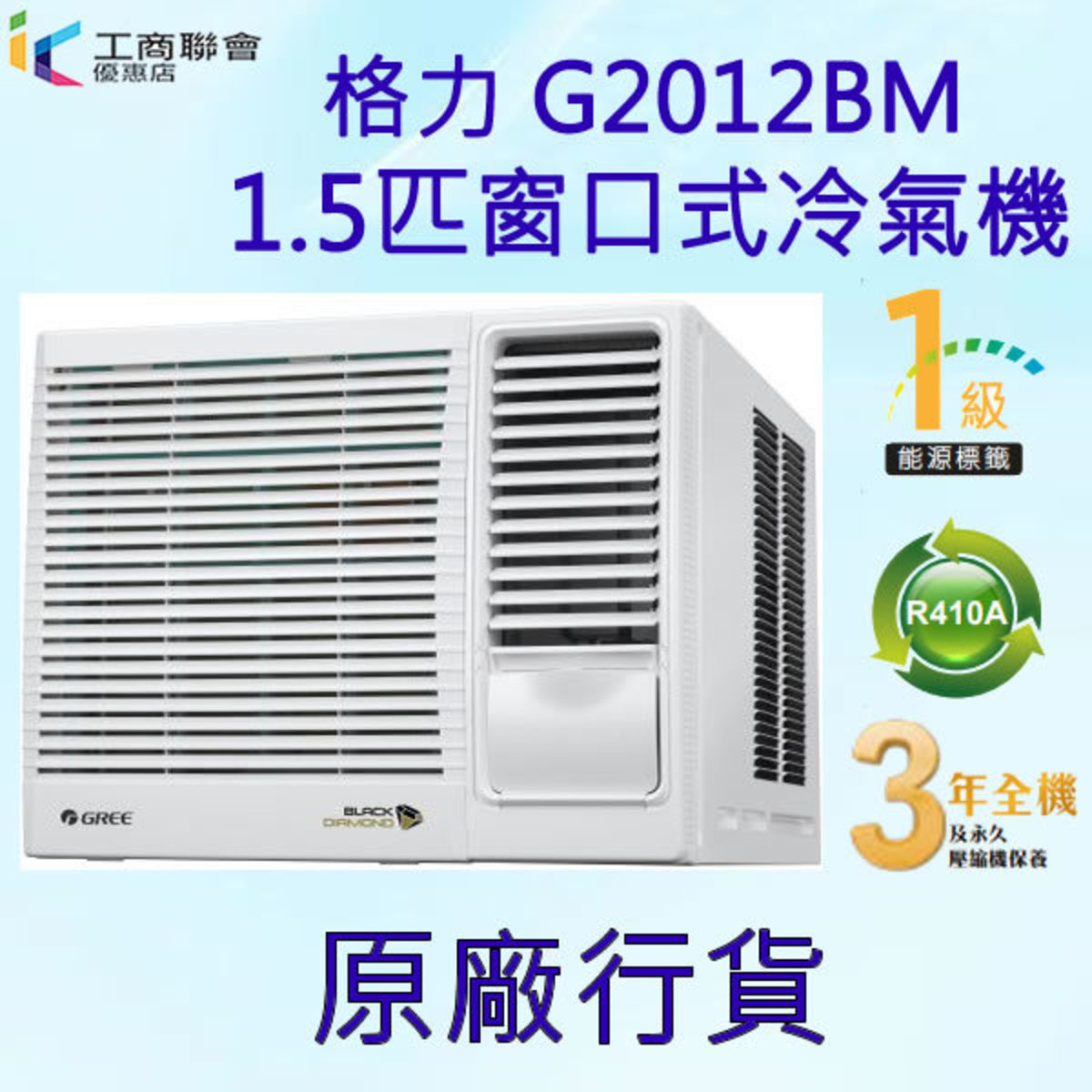 G2012BM 1.5HP Window Air Conditioner (Free removal service)