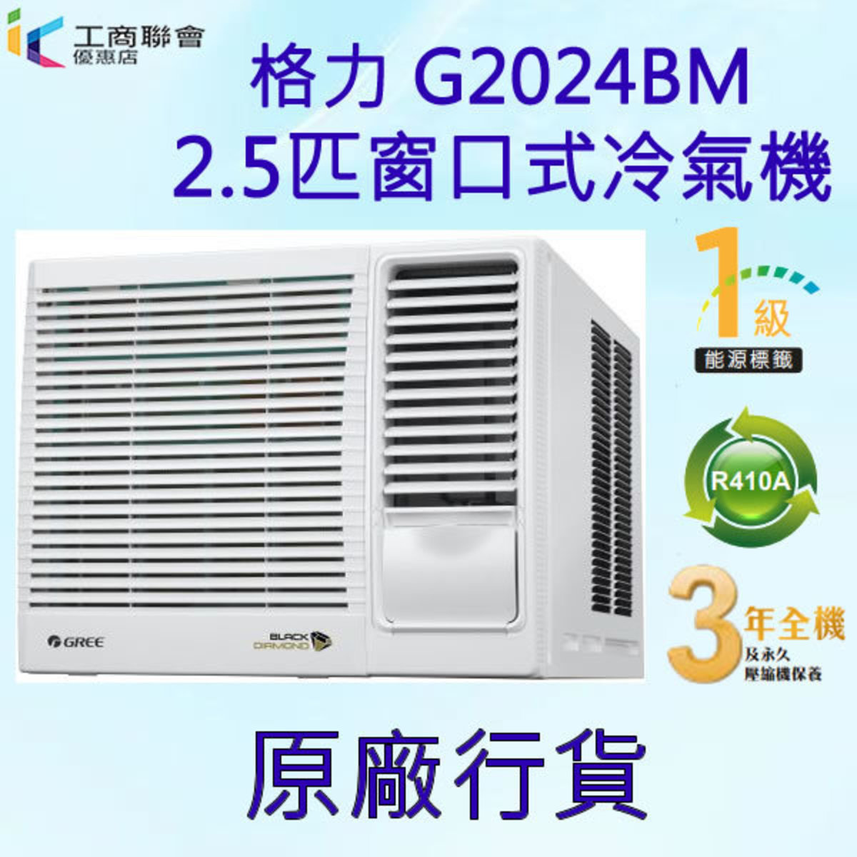 G2024BM 2.5HP Window Type Air Conditioner (Free removal service)