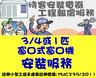 工商工程 - 大型電器安裝服務 (窗口式冷氣機) - 3/4匹或1匹