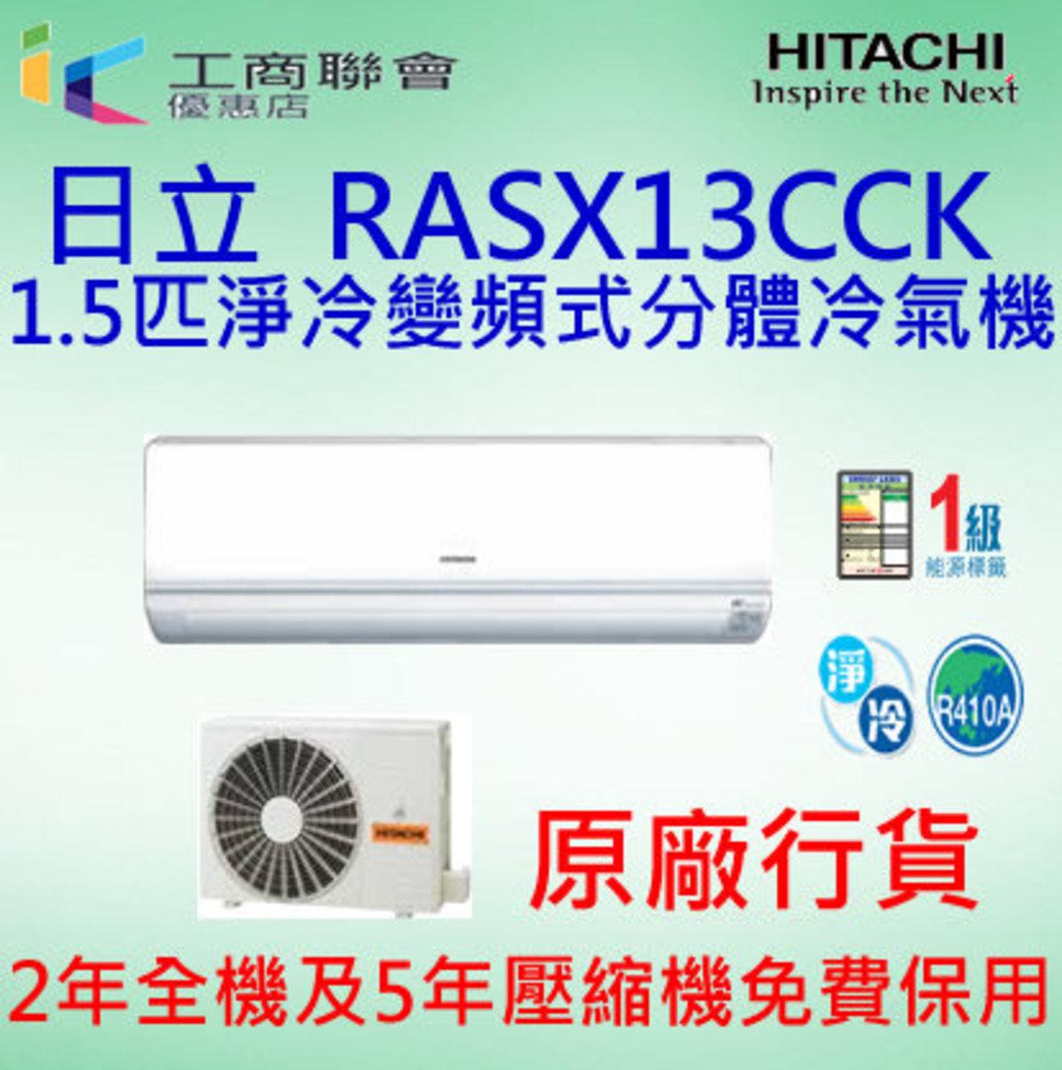RASX13CCK   1.5匹變頻淨冷分體機