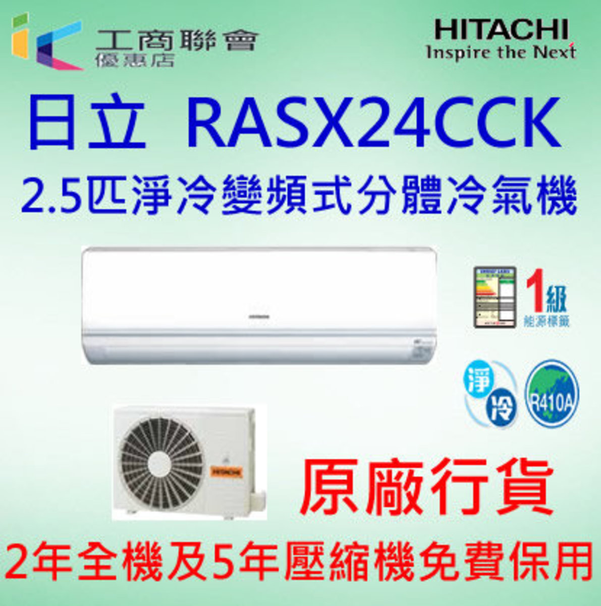 RASX24CCK  2.5匹 變頻淨冷分體式冷氣機