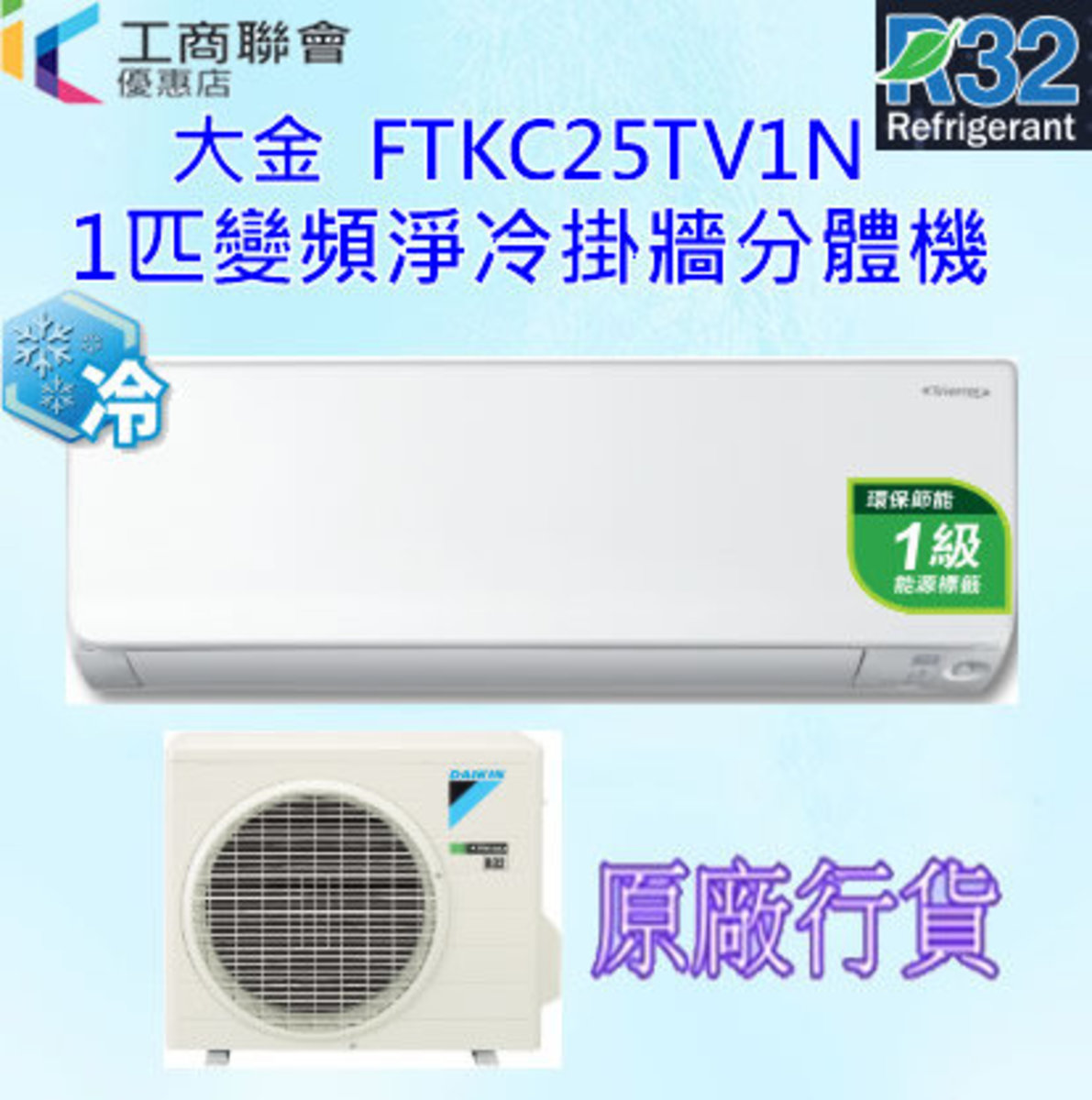 Daikin FTKC25TV1N One R32 variable frequency net cold split air conditioner