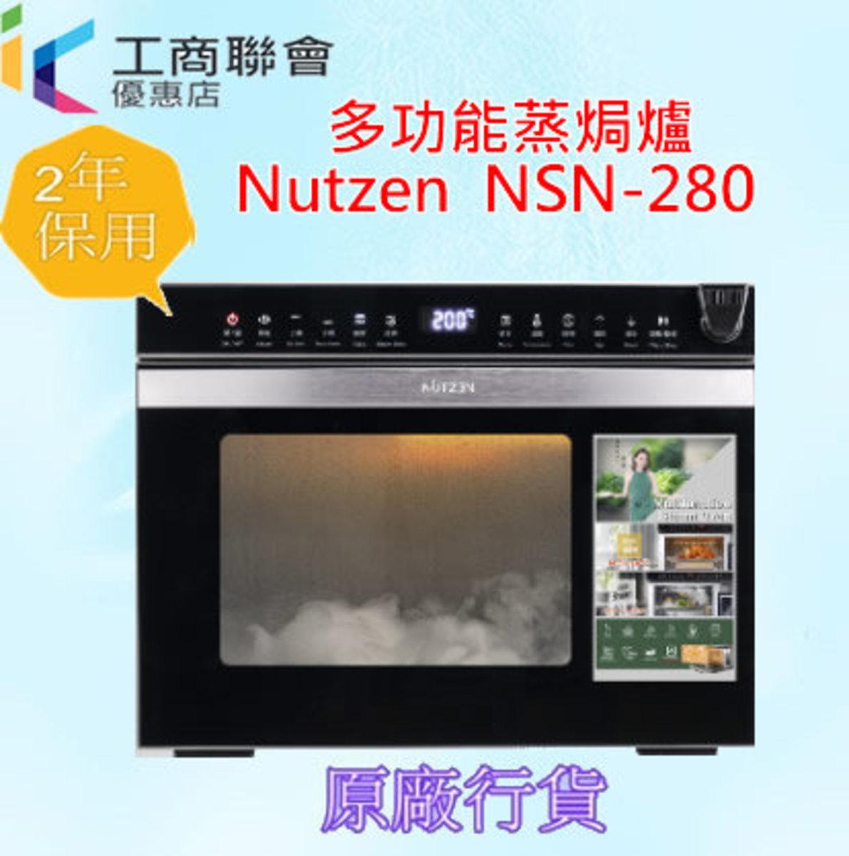 NSN280 28公升多功能蒸氣焗爐