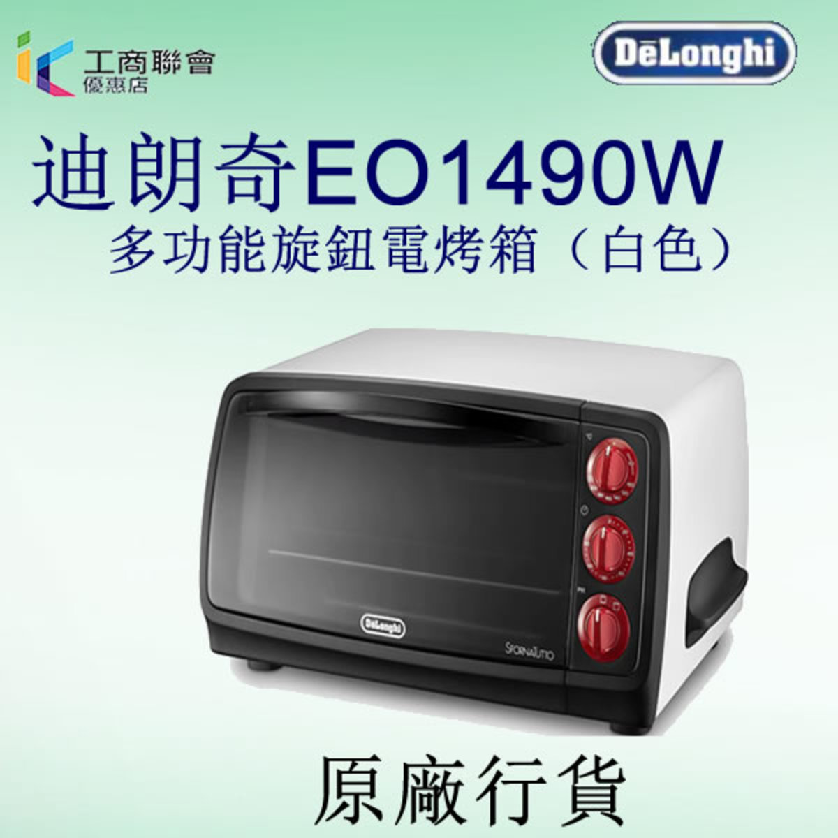 EO1490W  Multifunctional Electric oven(white)