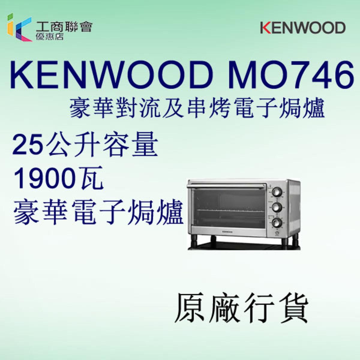 MO746  25公升電子 焗爐