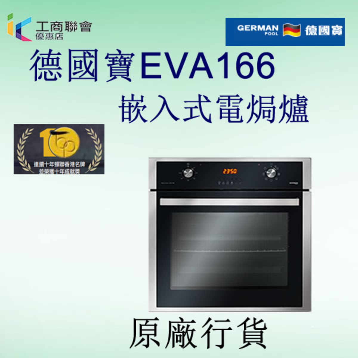 EVA166  66 L  Built-In Oven