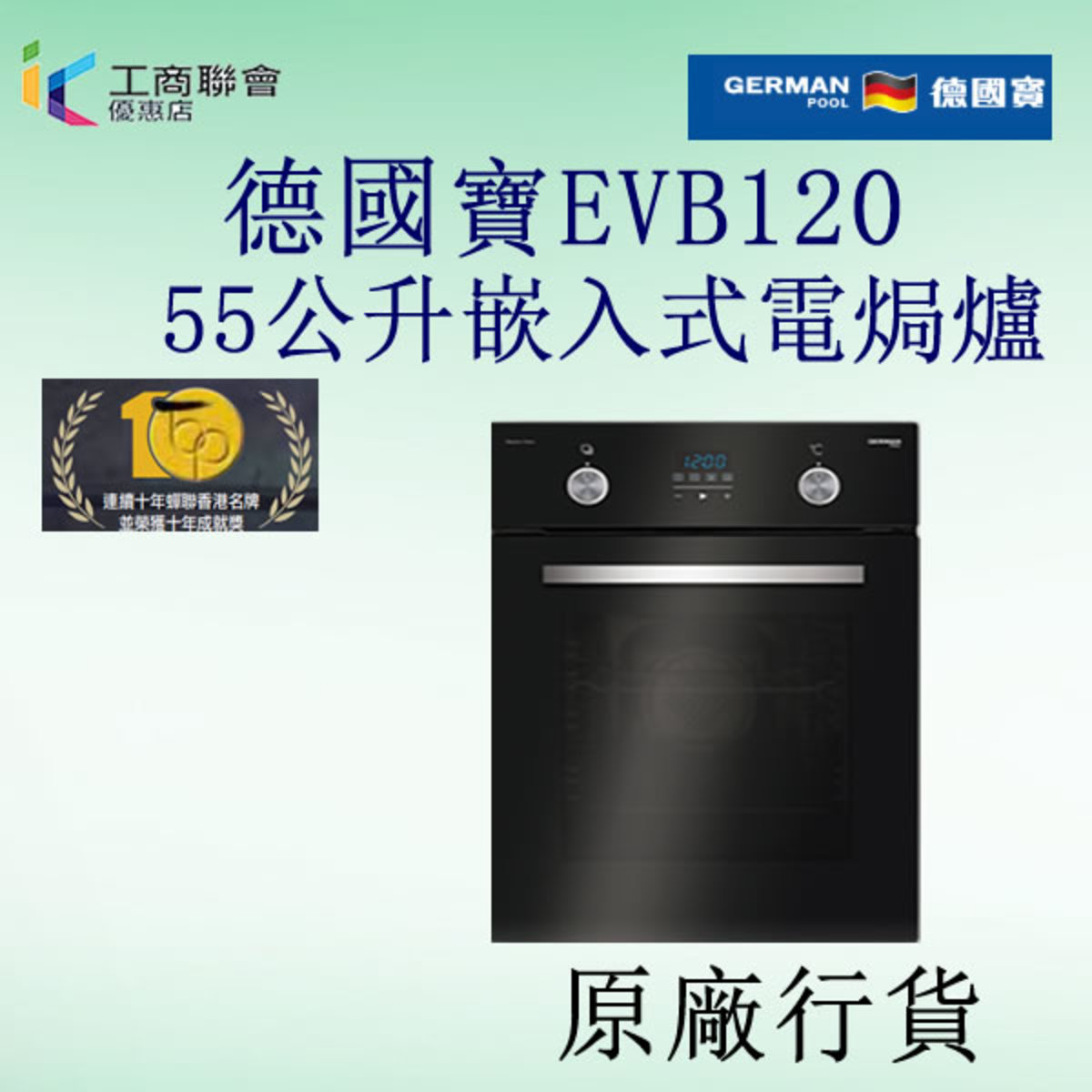EVB120 55L Slim Line Built-in Oven