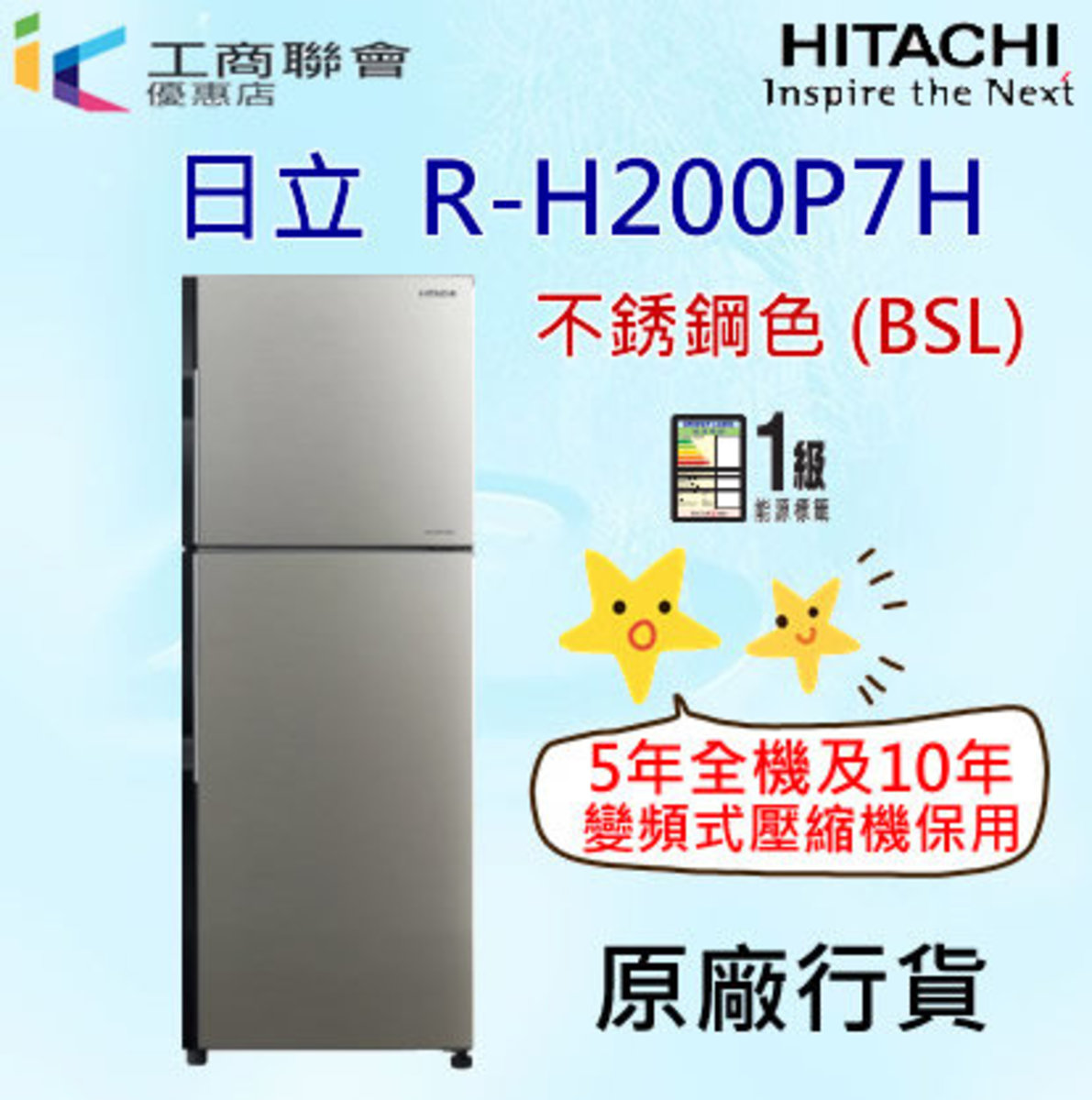 RH200P7HBSL  202L Variable frequency 2door environmental protection Refrigerator (stainless steel)