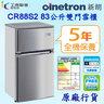 Cinetron CR-88S2 83L Double Door Refrigerator