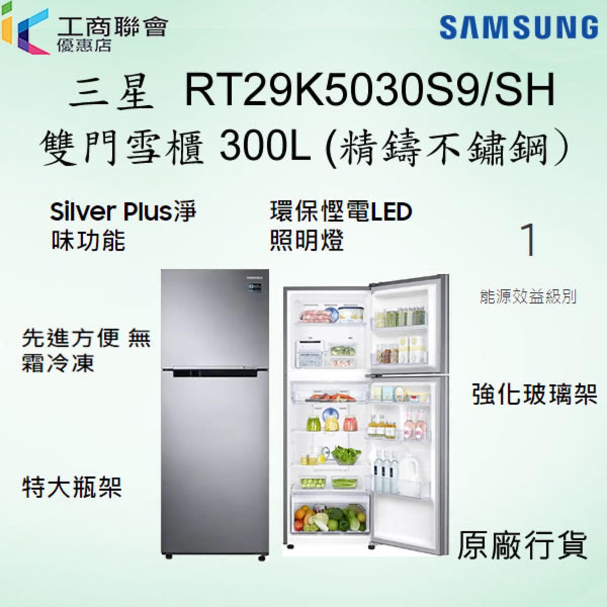 RT29K5030S9/SH   300L 雙門雪櫃 (精鑄不鏽鋼)