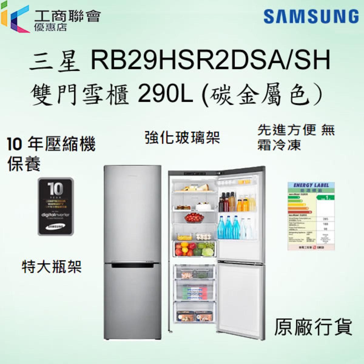 rb29hsr2dsa/sh 290l 雙門雪櫃 (碳金屬色)