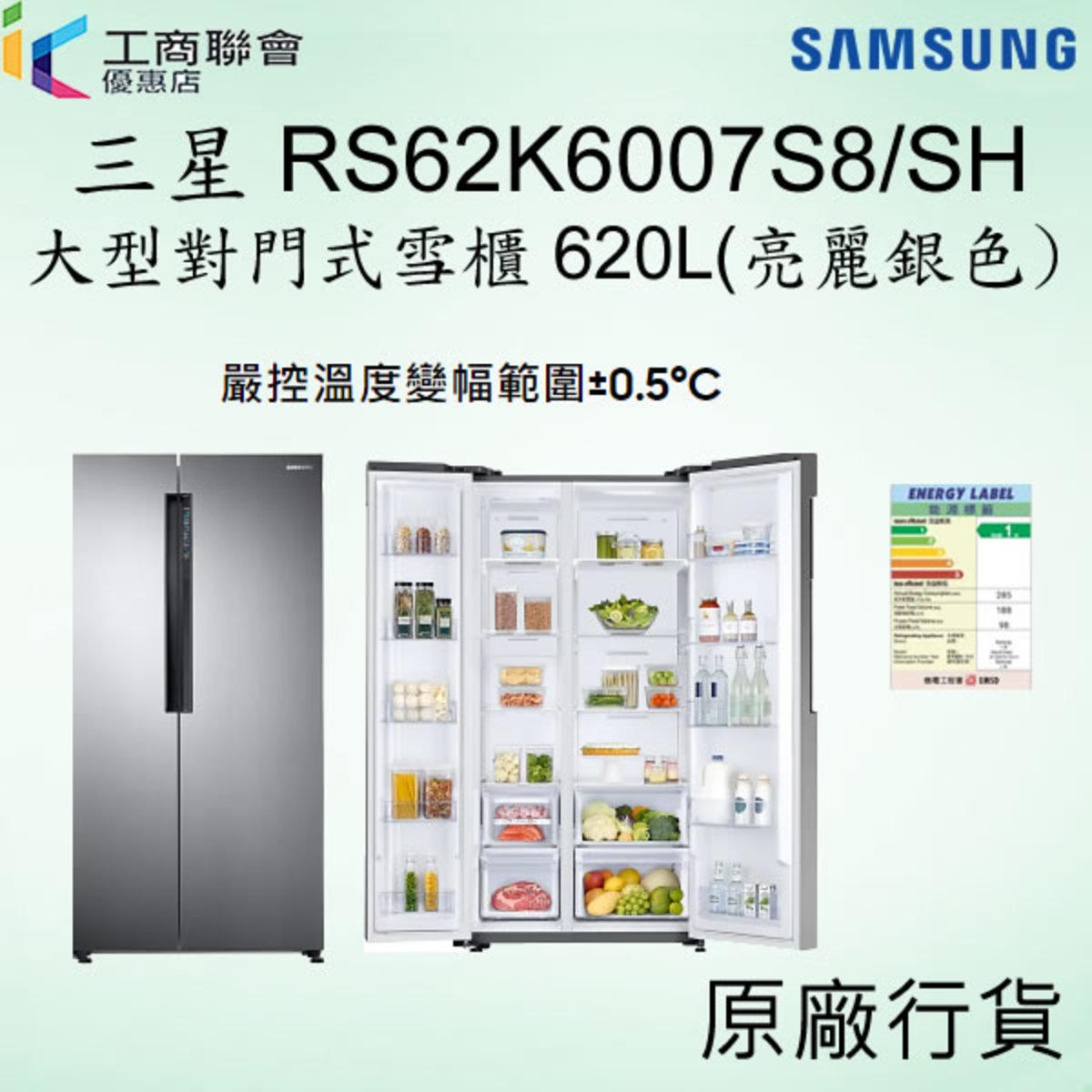 RS62K6007S8/SH    620L大型對門式雪櫃 (亮麗銀色)