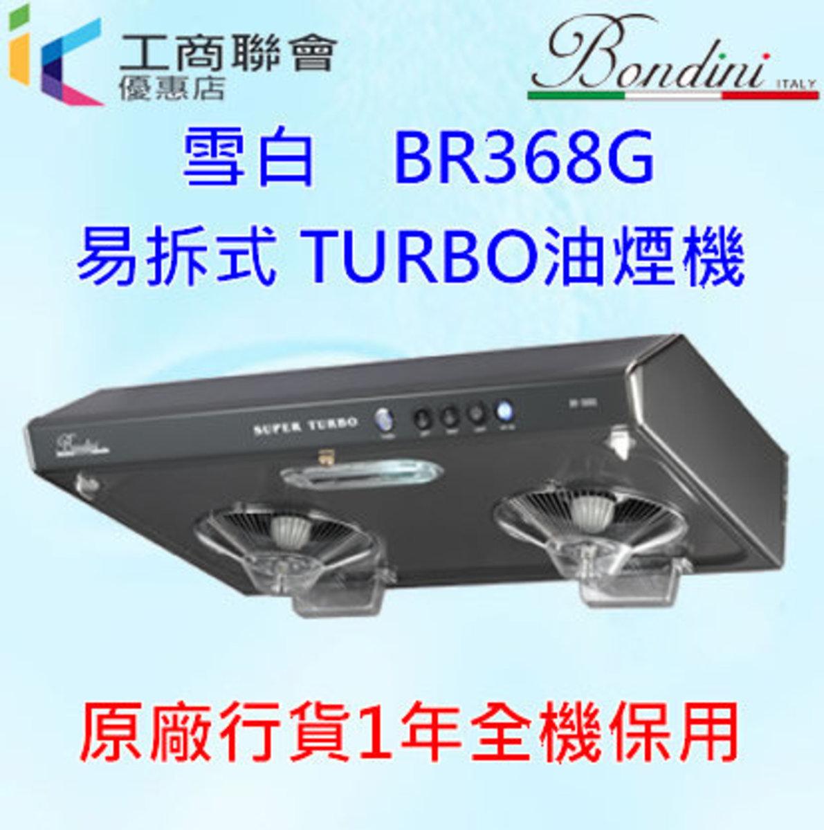 Bondini    BR368G 易拆式TURBO油煙機