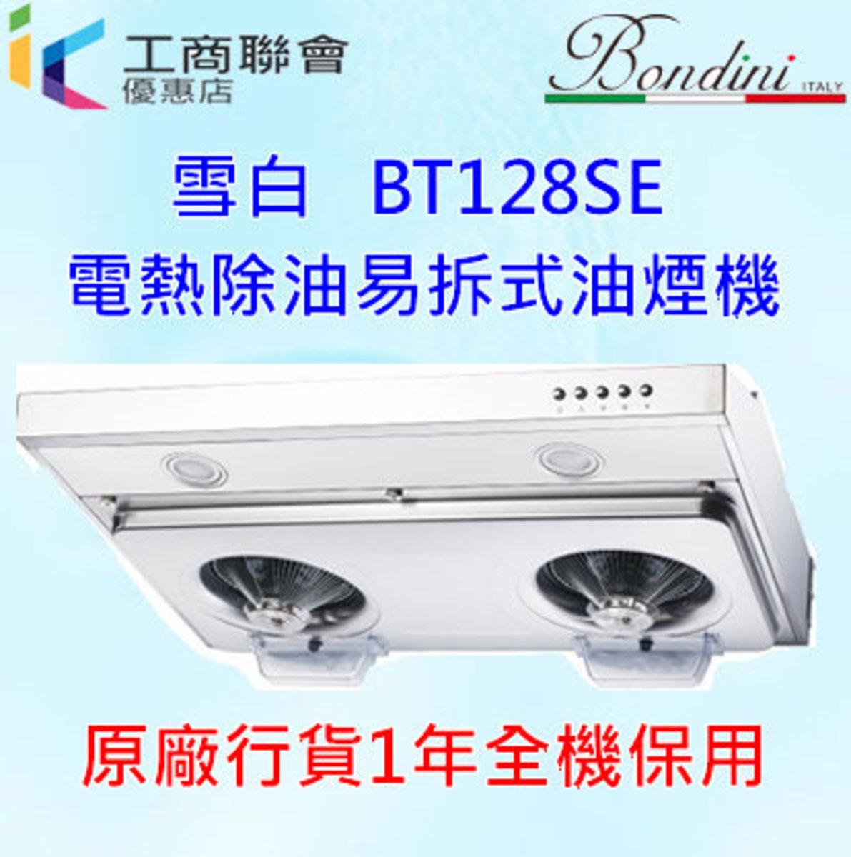 Bondini BT128SE Electric Degreasing Easy-detachable Range Hood