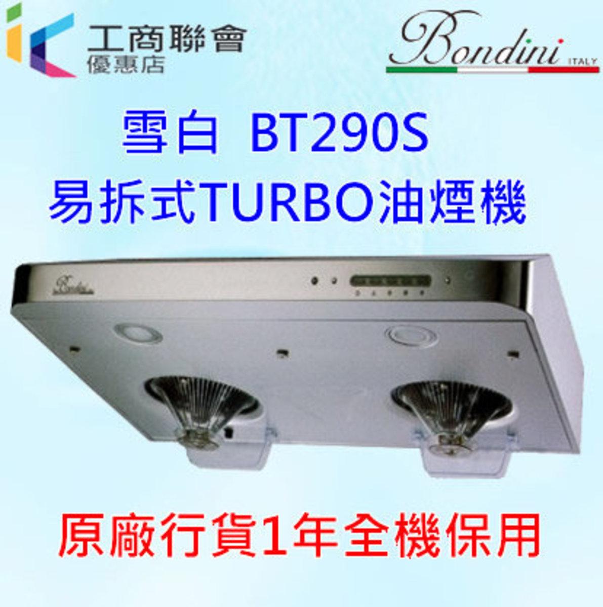 Bondini    BT290S 易拆式TURBO油煙機