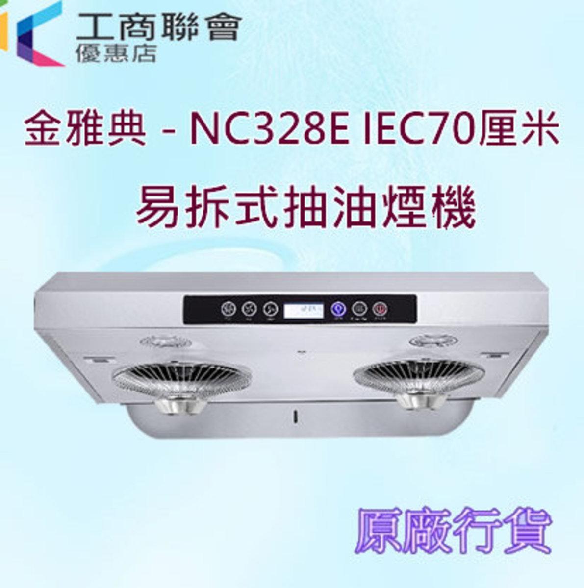 NC328E IEC 70厘米 易拆式抽油煙機