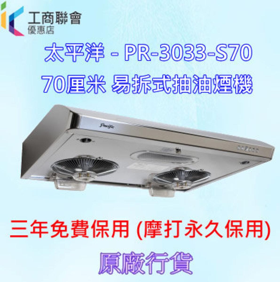 PR3033S70 70cm Easy Detachable Range Hood (Stainless Steel)