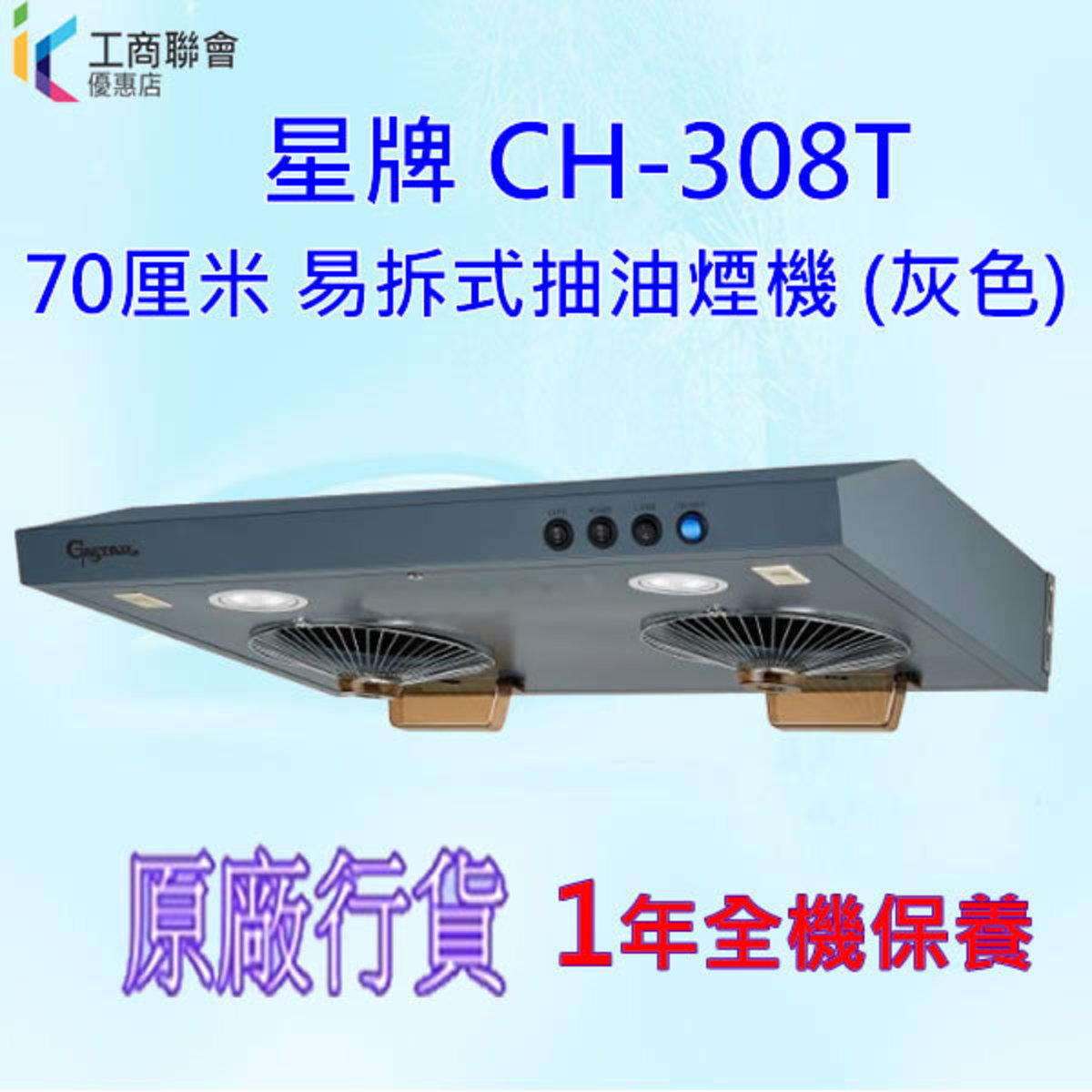 CH308T 70cm Easy Detachable Range Hood (Gray)