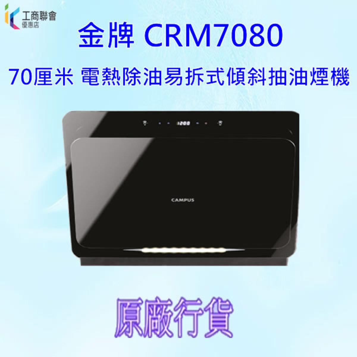 CRM7080 70厘米 電熱除油易拆式傾斜抽油煙機
