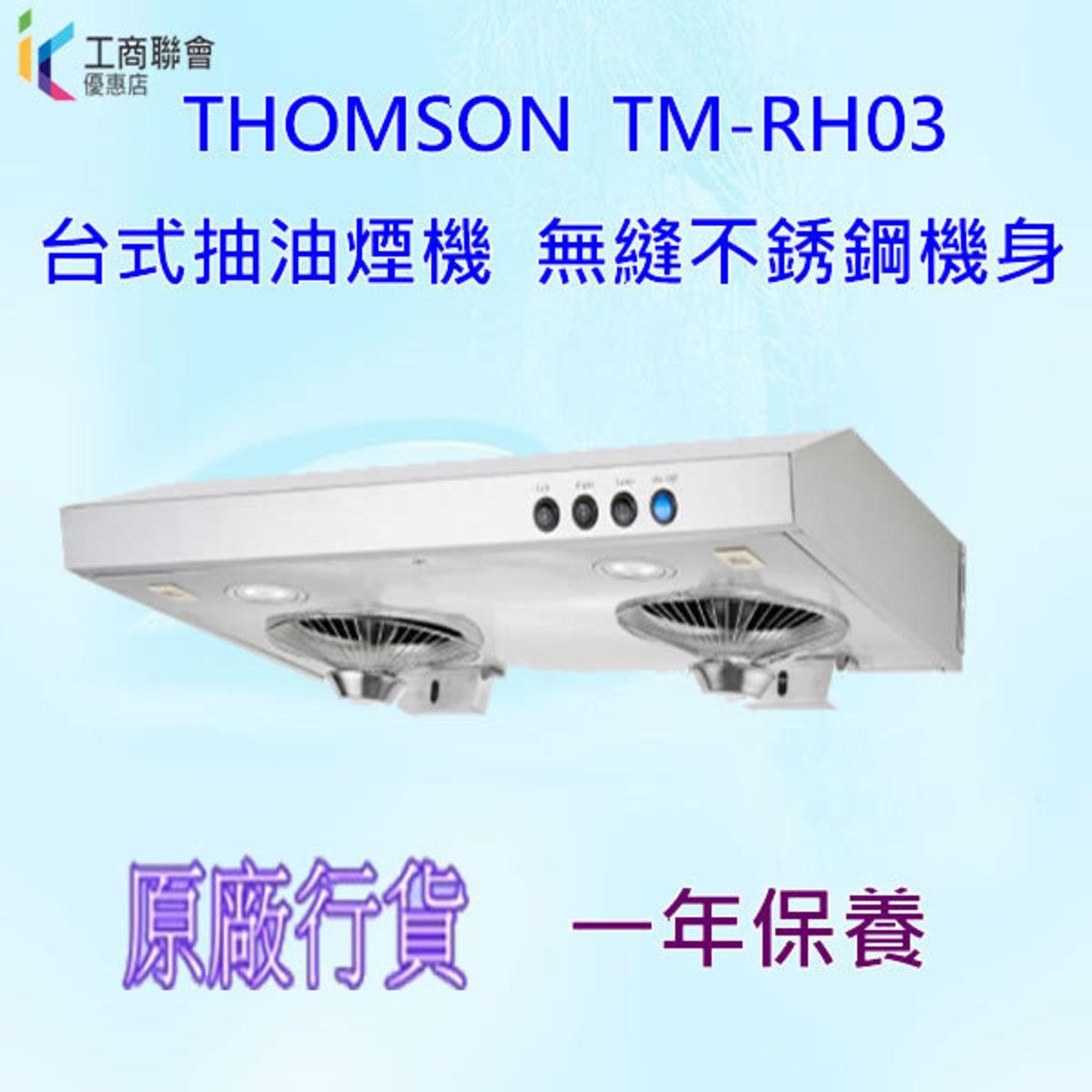 TMRH03 Desktop Range Hood Seamless stainless steel body