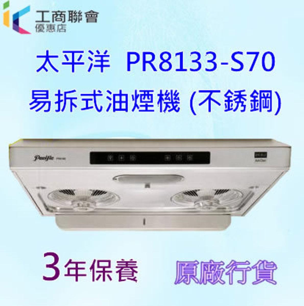 PR8133 S70 易拆式油煙機 (不銹鋼)