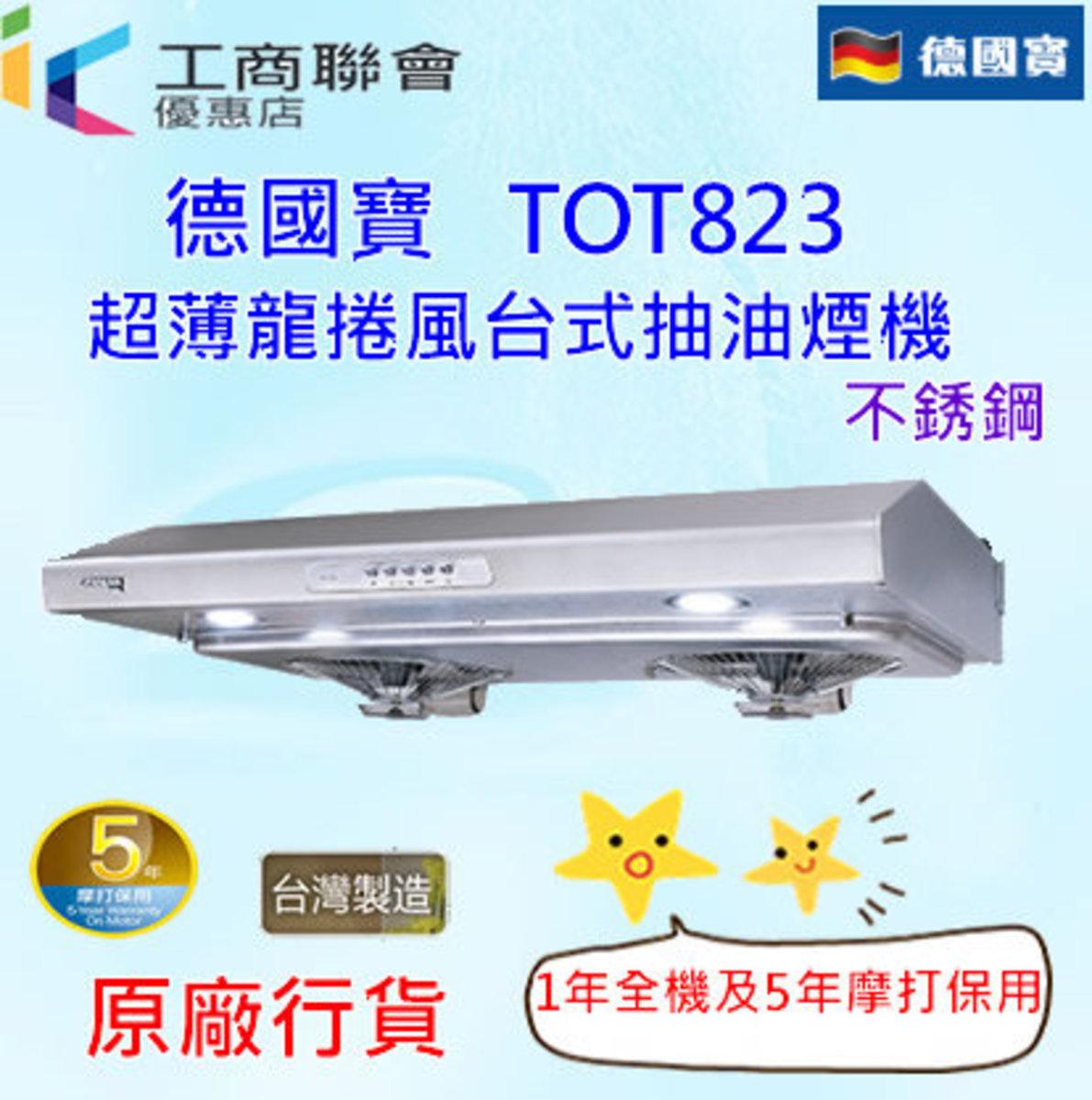 TOT823 超薄龍捲風台式抽油煙機