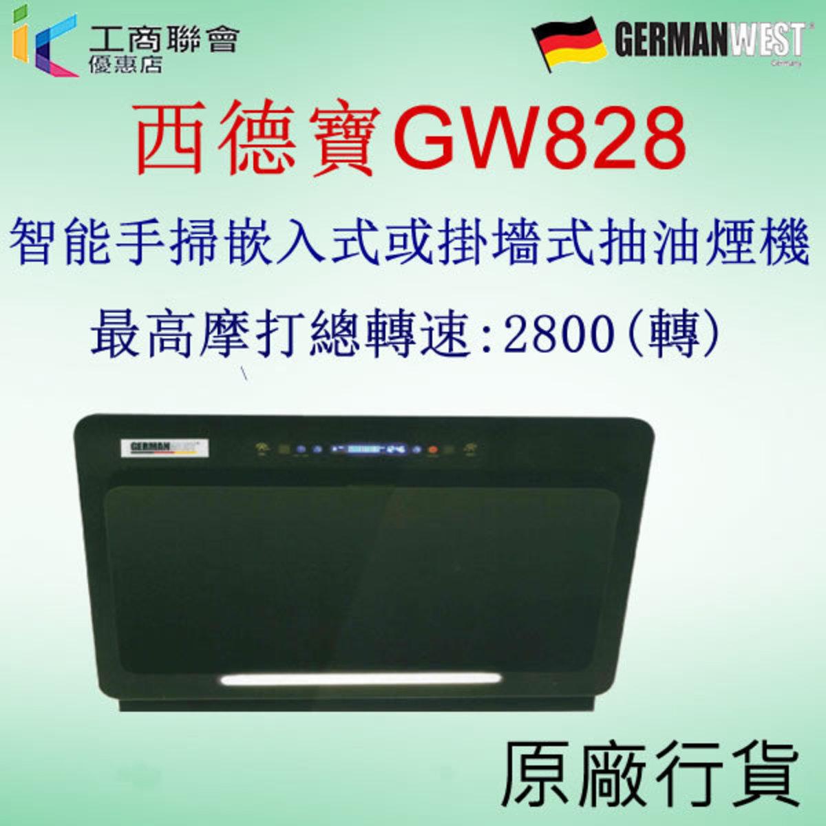 GW828 70厘米 傾斜式易拆抽油煙機 (智能手掃設計)