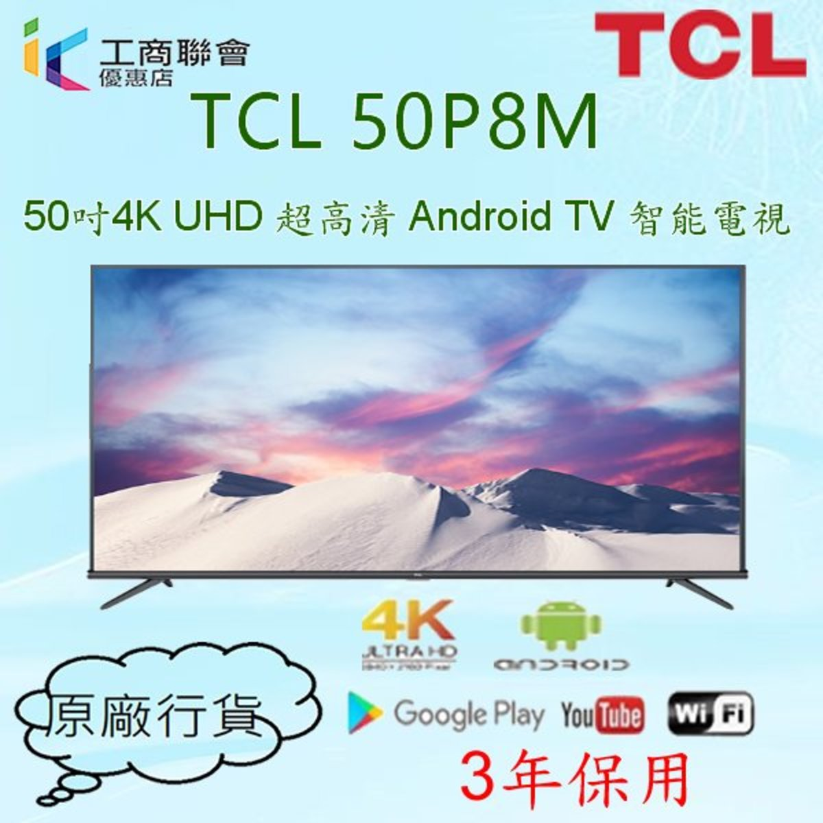 "50P8M 50""4K UHD 超高清 Android TV 智能電視"