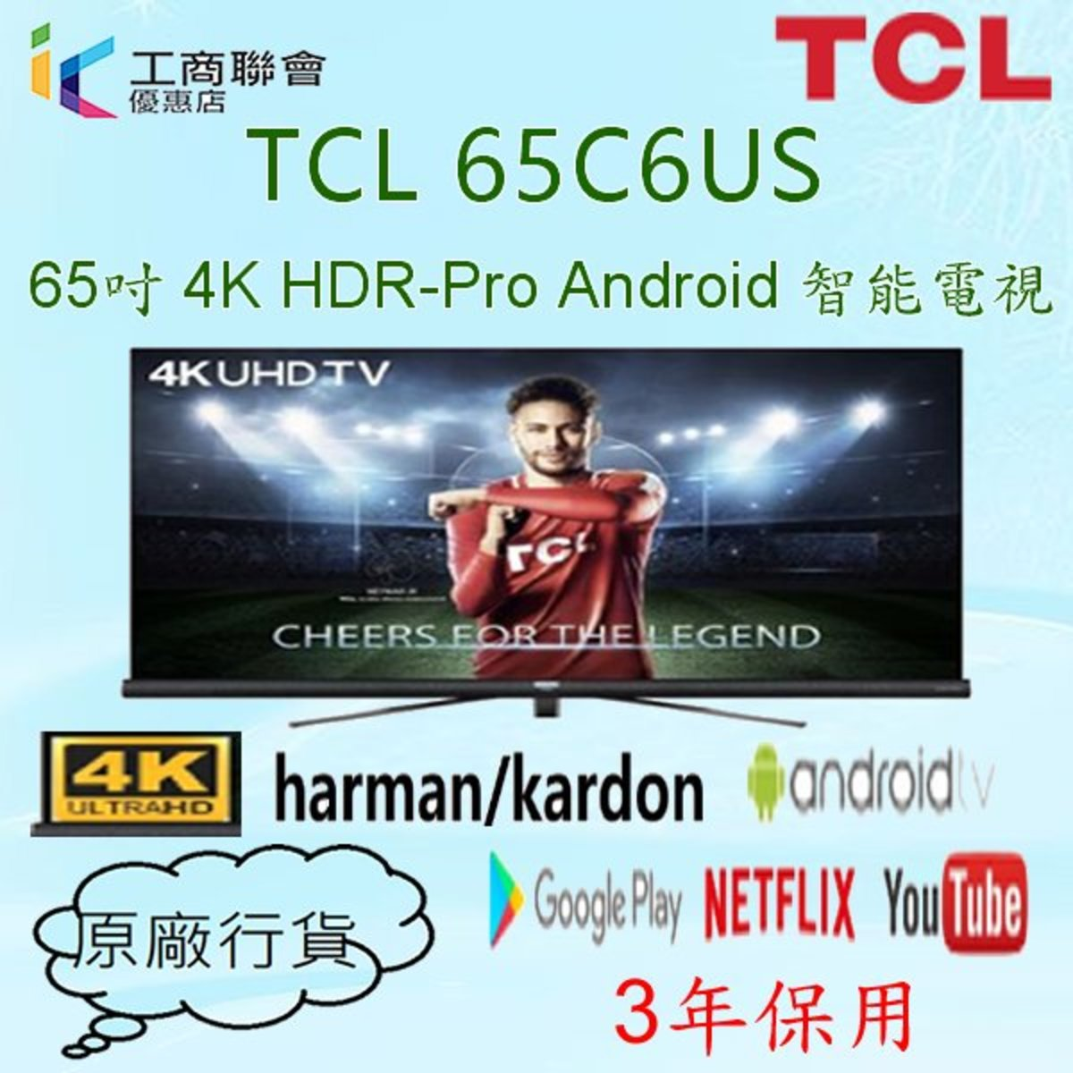 "65C6US 65"" 4K HDR-PRO Android™ TV with harman/kardon™ Speake"