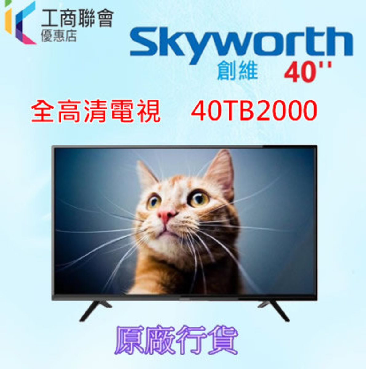 40TB2000   全高清電視LED背光LCD iDTV (6 年行貨保用 )