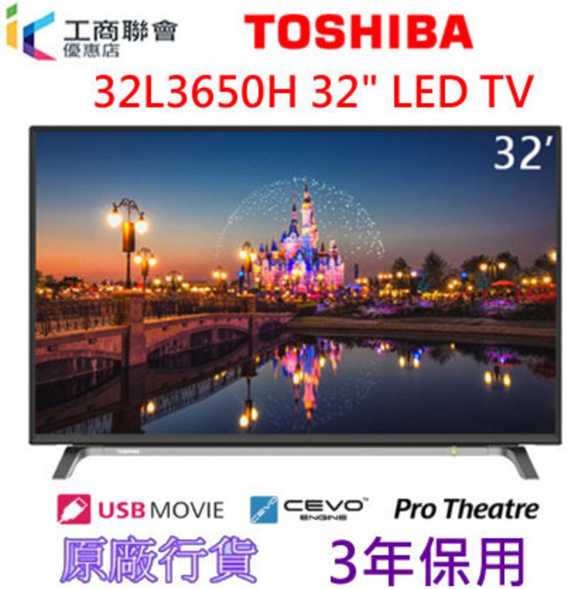 "32L3650H  ""32吋 L36系列 專業效果 LED電視 (3年行貨保用)"