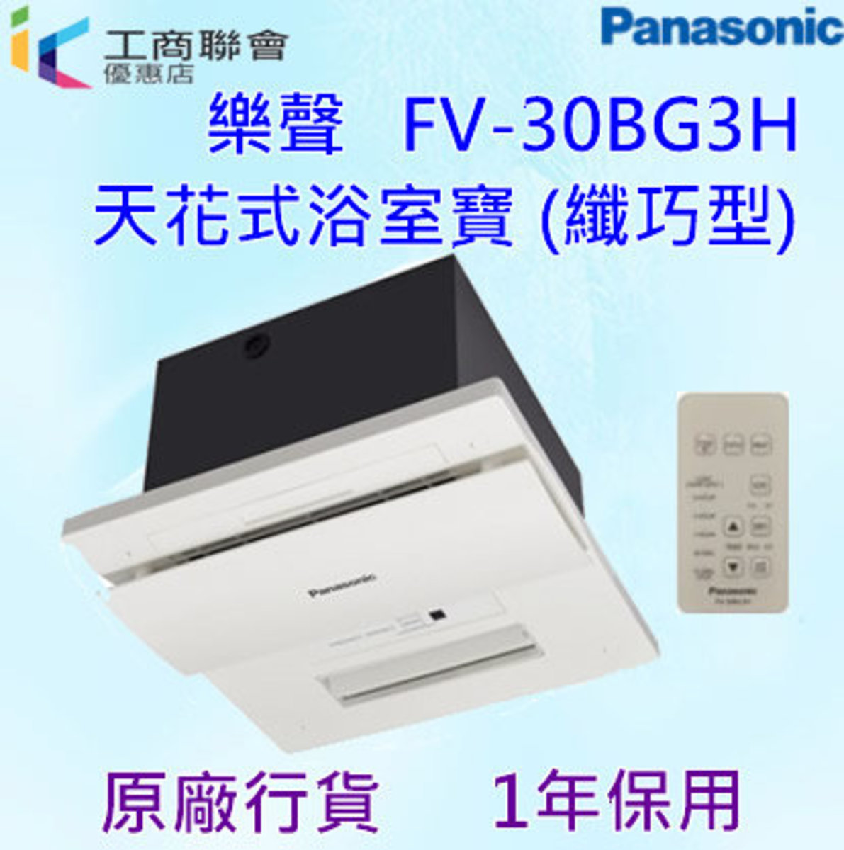 FV30BG3H Ceiling Bathroom Treasure (Slim Type)