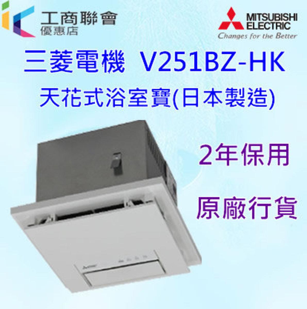 Mitsubishi Elecrtic   V251BZHK  天花式浴室寶 (日本製造)