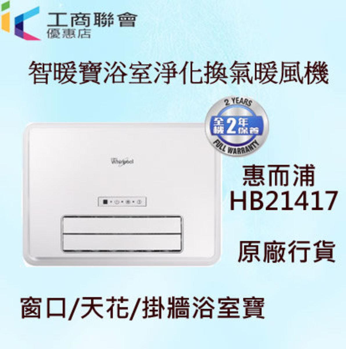 HB21417 智暖寶浴室淨化換氣暖風機