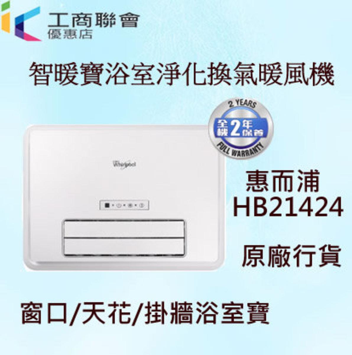 HB21424  智暖寶浴室淨化換氣暖風機系列