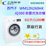 WM12N260HK iQ300 front-mounted washing machine 8 kg 1200 rpm