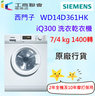 WD14D361HK iQ300 washing and drying machine 7/4 kg 1400 rpm