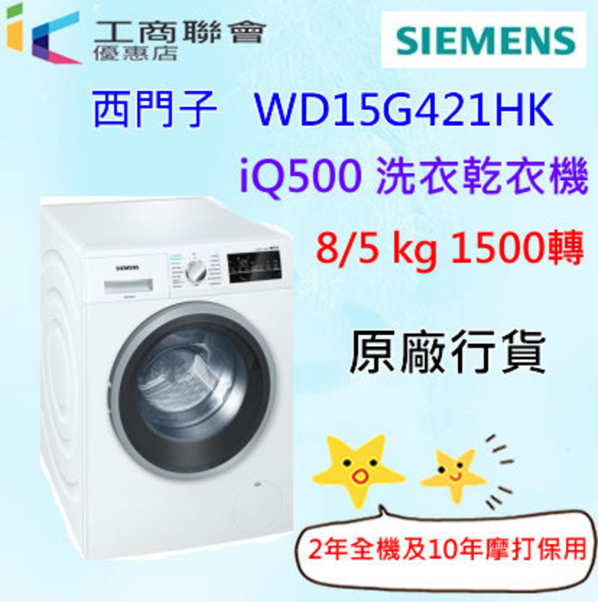 WD15G421HK iQ500 washer-dryer 8/5 kg 1500 turn