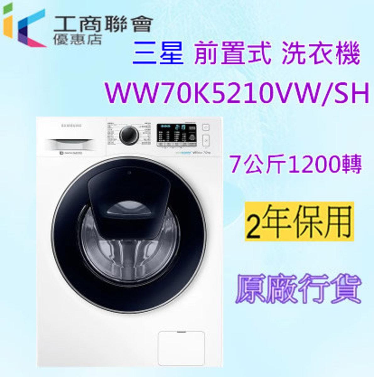 WW70K5210VW/SH   前置式洗衣機 7公斤 白色