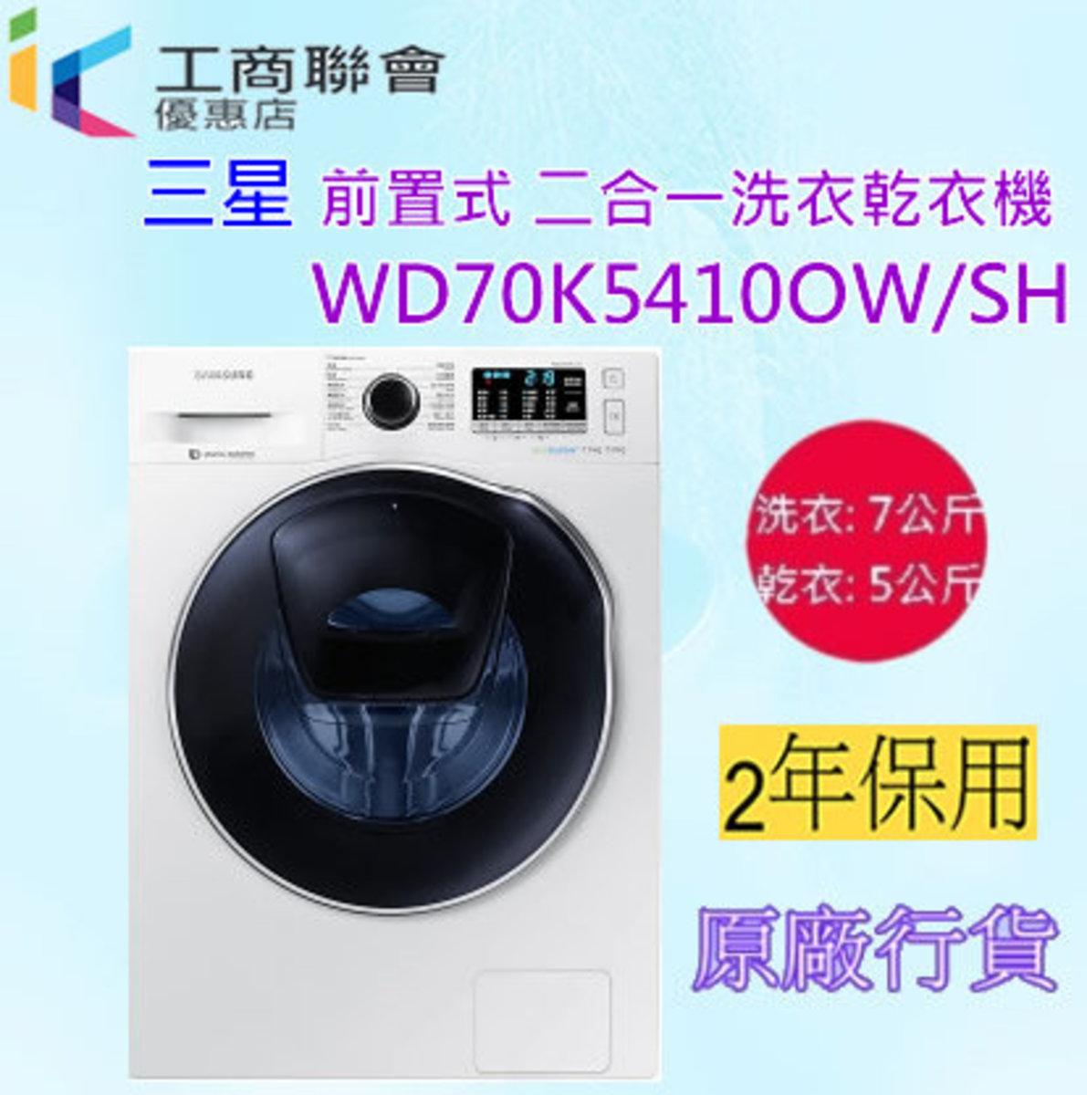 WD70K5410OW/SH  前置式 二合一洗衣乾衣機 7公斤 白色