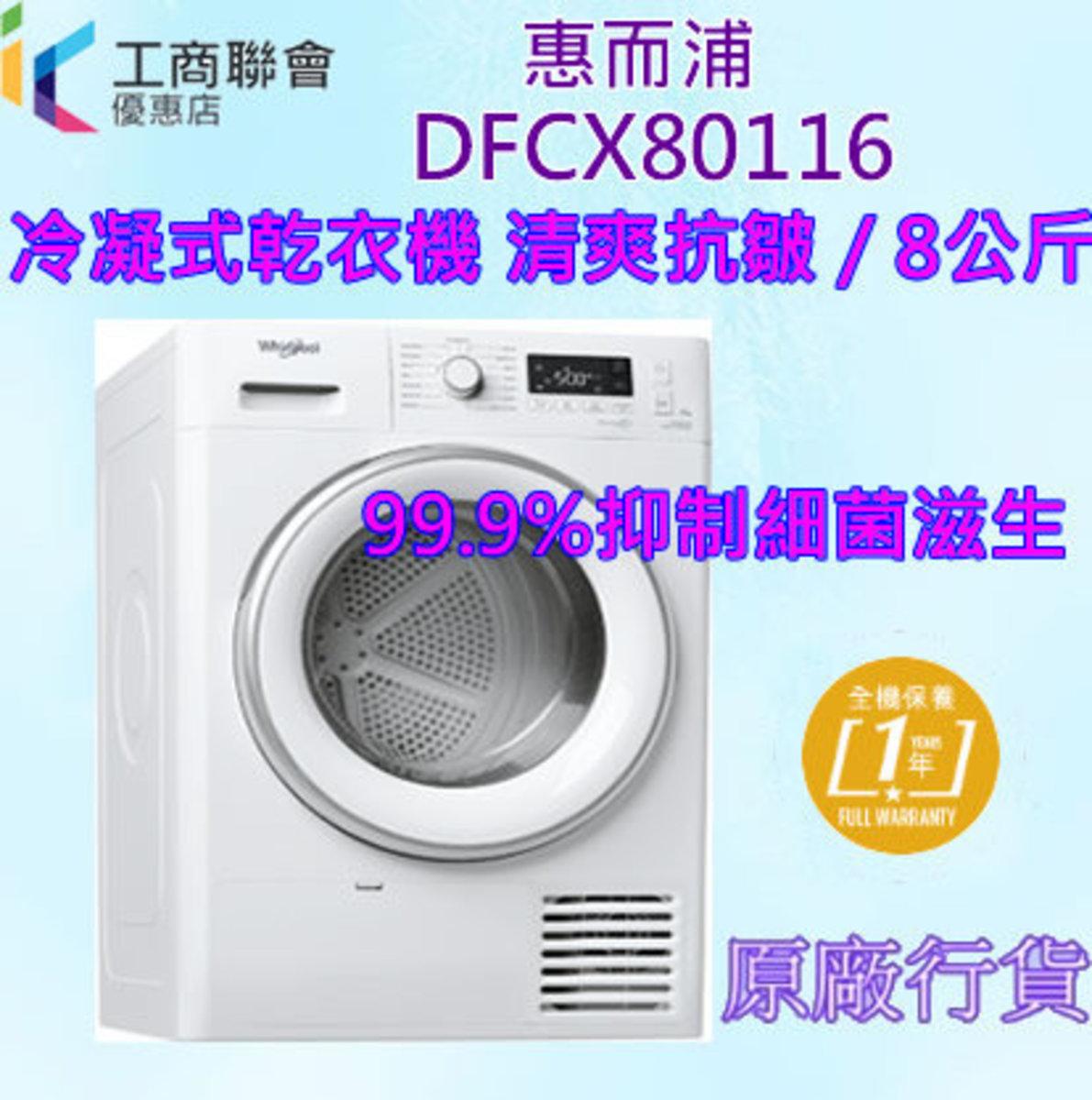 DFCX80116 冷凝式乾衣機