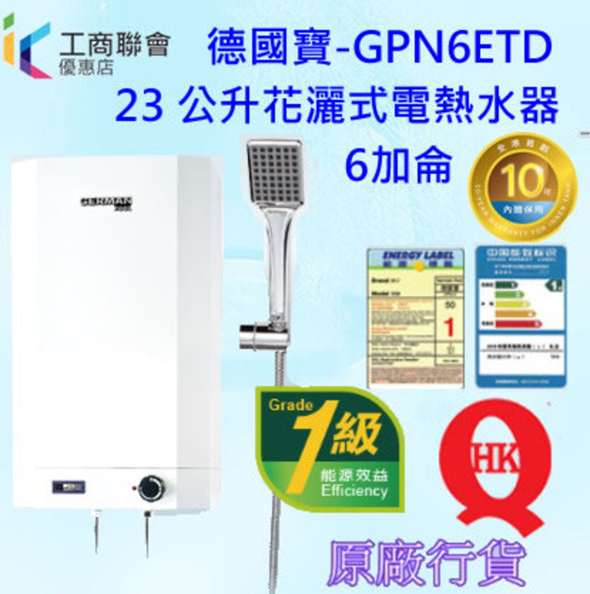 GPN6ETD 23 liters 3kW shower type electric water heater-storage type