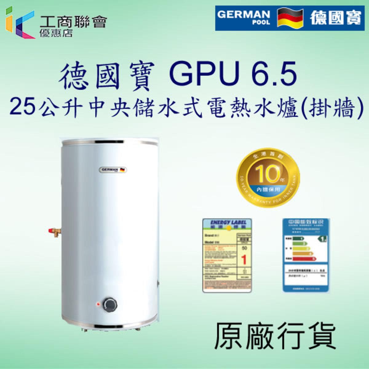 German Pool     GPU6.5  25公升 3KW /4KW  中央儲水式電熱水爐 (掛牆)