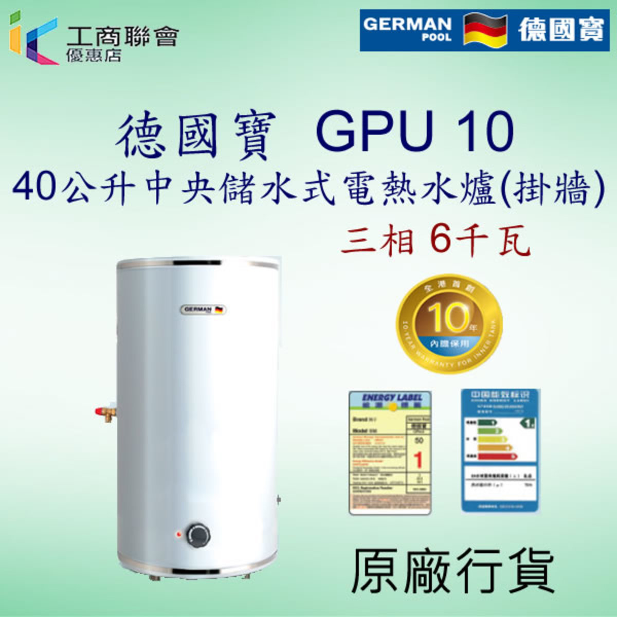 German Pool  GPU10 40 litres 6KW central water storage electric water heater (hanging wall)
