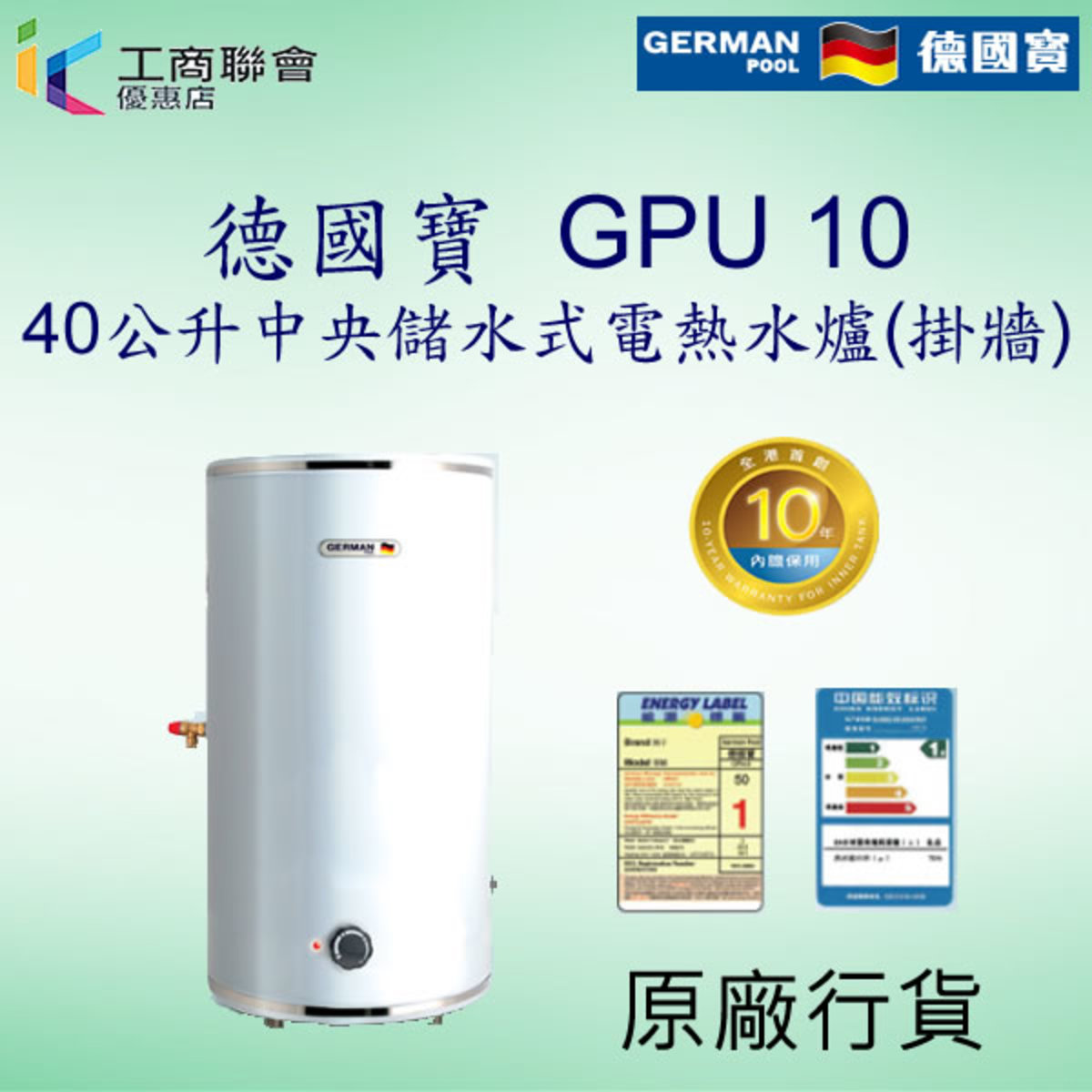 German Pool  GPU10 40 litres 3KW /4KW central water storage electric water heater (hanging wall)