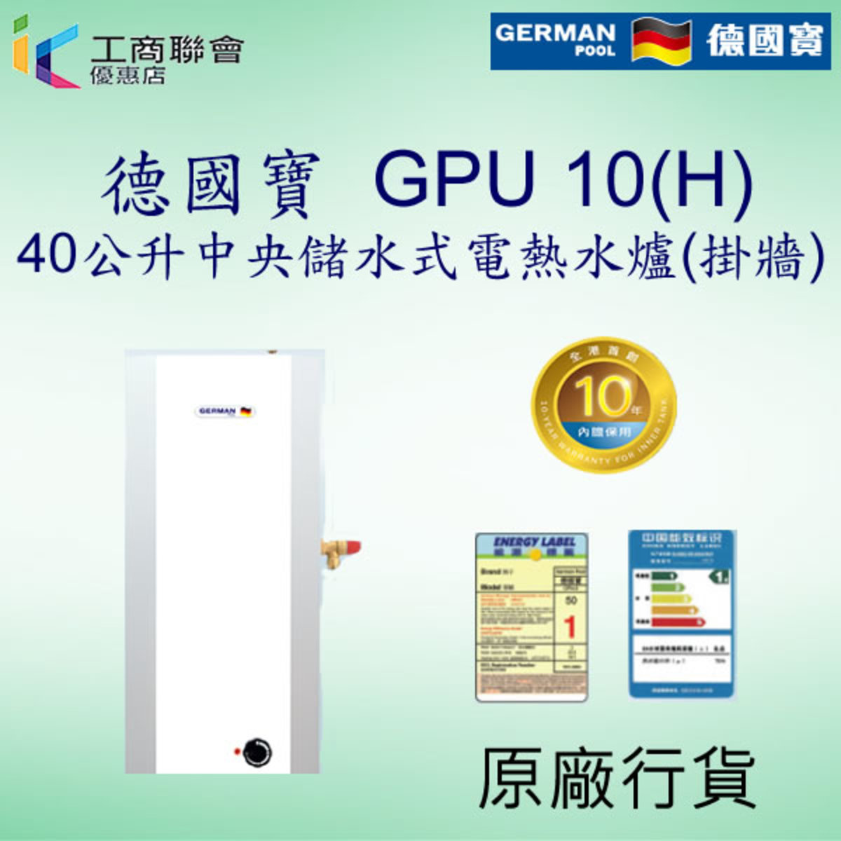 German Pool    GPU10(H) 40 litres 3KW/4KW central water storage electric water heater (hanging wall)